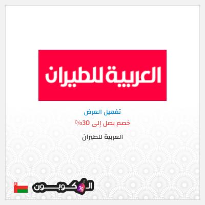 عروض العربية للطيران عمان   أحدث كود خصم طيران العربية