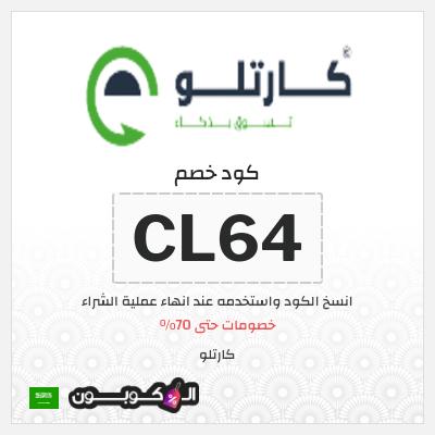 عروض موقع كارتلو السعودية | كود خصم كارتلو 2021