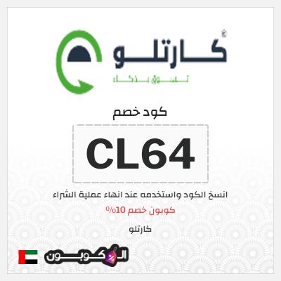 عروض موقع كارتلو الإمارات العربية | كود خصم كارتلو 2021