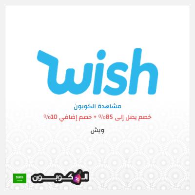 عروض موقع Wish للتسوق السعودية | كود خصم ويش 2021