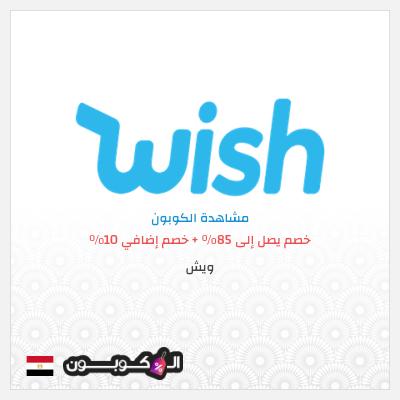 عروض موقع Wish للتسوق جمهورية مصر | كود خصم ويش 2021