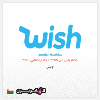 عروض موقع Wish للتسوق عمان | كود خصم ويش 2021