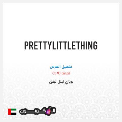 موقع PLT للملابس | أقوى كوبونات خصم بريتي ليتل ثينق الإمارات العربية