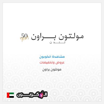 كود خصم مولتون براون الإمارات العربية   أكبر متجر إلكتروني للعطور