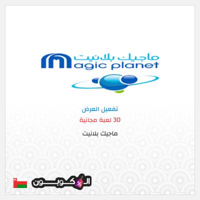 عروض ماجيك بلانيت عمان | أكبر مركز ألعاب ترفيهي