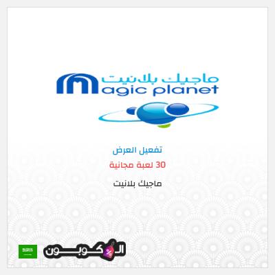 عروض ماجيك بلانيت السعودية | أكبر مركز ألعاب ترفيهي