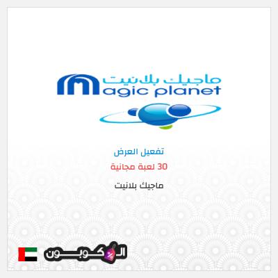 عروض ماجيك بلانيت الإمارات العربية | أكبر مركز ألعاب ترفيهي