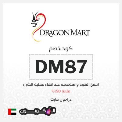 عروض موقع Dragon Mart الإمارات العربية | كود خصم Dragon Mart