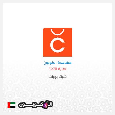 عروض شيك بوينت للملابس الإمارات العربية   كود خصم شيك بوينت المميز