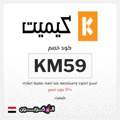 عروض موقع كيميت جمهورية مصر | كود خصم كيميت 2021