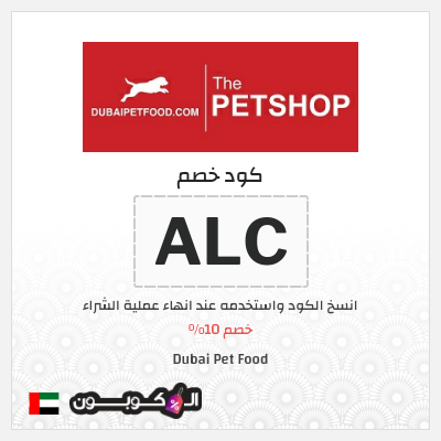 كود خصم Dubai Pet Food 2021 | كل ما يلزم حيوانك الأليف
