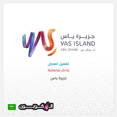 عروض جزيرة ياس السعودية | كود خصم جزيرة ياس