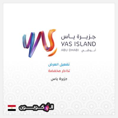 عروض جزيرة ياس جمهورية مصر | كود خصم جزيرة ياس
