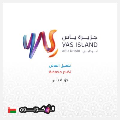 عروض جزيرة ياس عمان | كود خصم جزيرة ياس