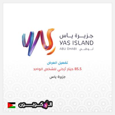 كود خصم جزيرة ياس 2021 | الدخول مجانا للأطفال