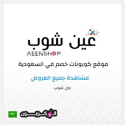 مزايا موقع عين شوب السعودية