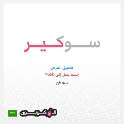 موقع سوكير السعودية | كود خصم سوكير 2021 بقيمة 10%