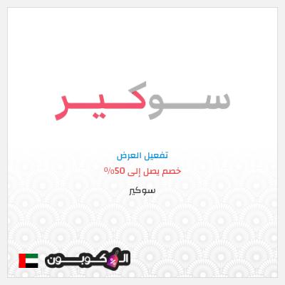 موقع سوكير الإمارات العربية | كود خصم سوكير 2021 بقيمة 10%