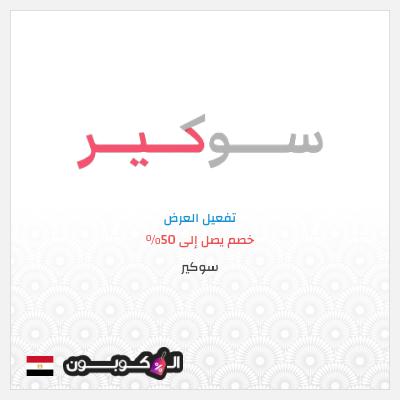 موقع سوكير جمهورية مصر | كود خصم سوكير 2021 بقيمة 10%