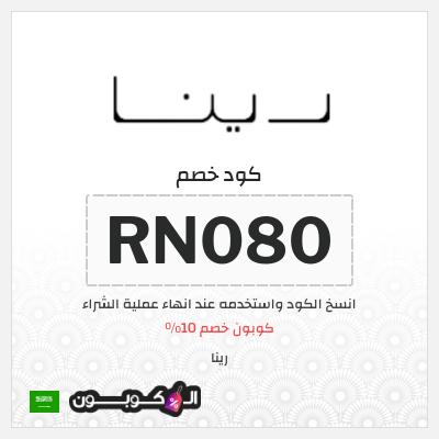 موقع رينا للتسوق السعودية | المتجر الرائد في مجال الأزياء