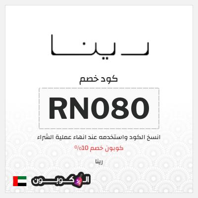 موقع رينا للتسوق الإمارات العربية | المتجر الرائد في مجال الأزياء