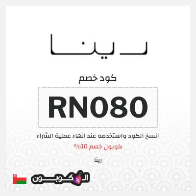 موقع رينا للتسوق عمان | المتجر الرائد في مجال الأزياء