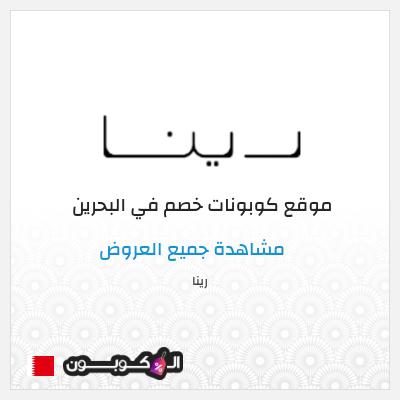 مزايا موقع رينا للتسوق البحرين