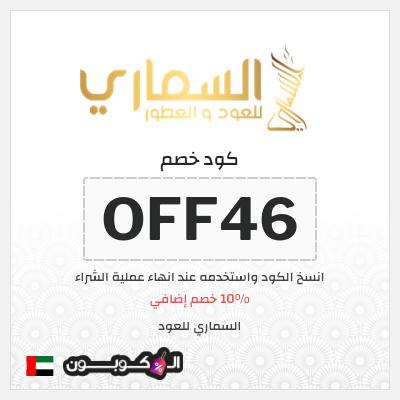 كود خصم السماري للعود الإمارات العربية | متجر رائد في بيع العطور