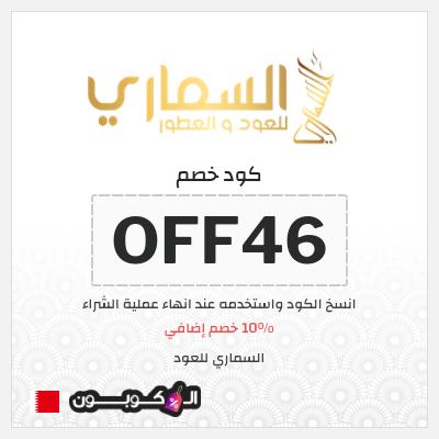 كود خصم السماري للعود البحرين   متجر رائد في بيع العطور