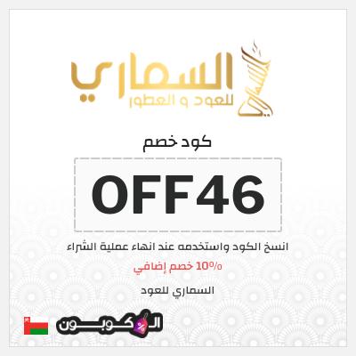 كود خصم السماري للعود عمان   متجر رائد في بيع العطور
