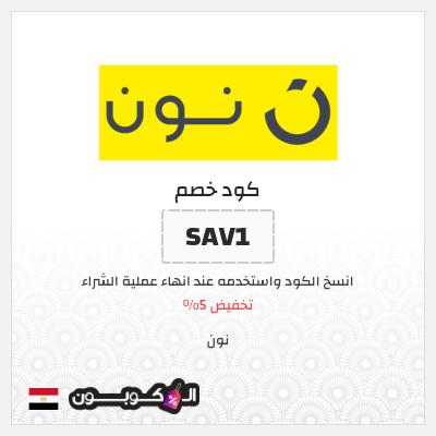 5% كوبون خصم نون مصر 2020