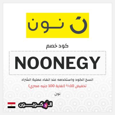 10% كوبون خصم نون مصر 2021 | لغاية 100 جنيه