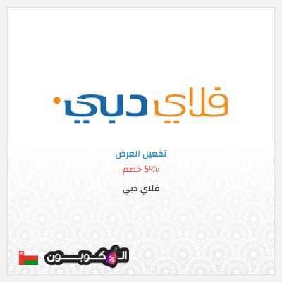 عروض طيران فلاي دبي من عمان | كود خصم فلاي دبي