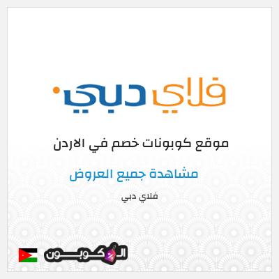 مزايا شراء تذاكر طيران عبر موقع فلاي دبي
