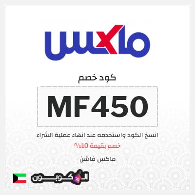 كود خصم ماكس فاشون الكويت 10% على كل شي