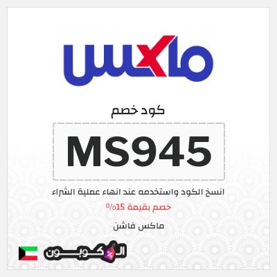 كود خصم ماكس فاشون الكويت 15% على كل شي