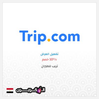 عروض موقع Trip جمهورية مصر   كود خصم Trip.com