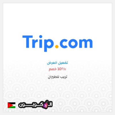 عروض موقع Trip الاردن   كود خصم Trip.com