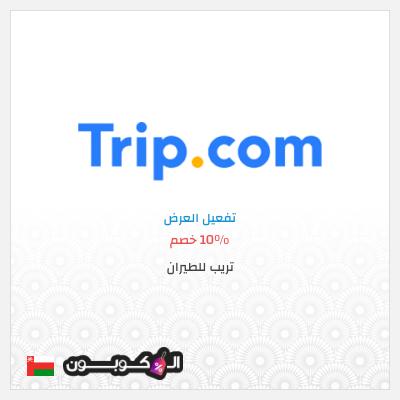 عروض موقع Trip عمان   كود خصم Trip.com