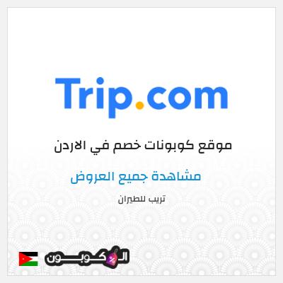 مزايا شراء تذاكر السفر موقع Trip.com: