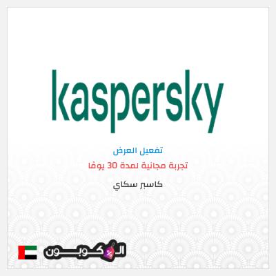 كاسبر سكاي الإمارات العربية | كود خصم كاسبرسكاي بقيمة 30%