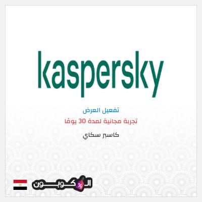 كاسبر سكاي جمهورية مصر   كود خصم كاسبرسكاي بقيمة 30%