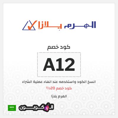 عروض الهرم بلازا اليوم السعودية | كود خصم الهرم بلازا