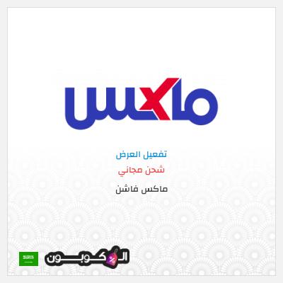 شحن مجاني من ماكس السعودية