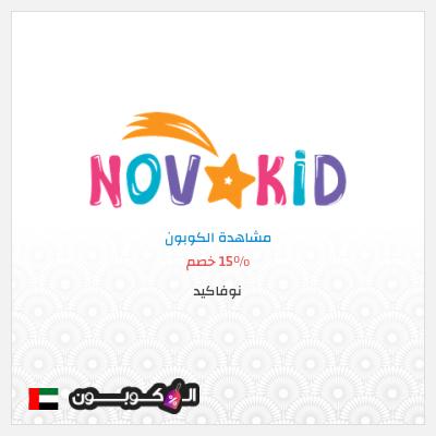 عروض موقع نوفاكيد الإمارات العربية   كود خصم نوفاكيد