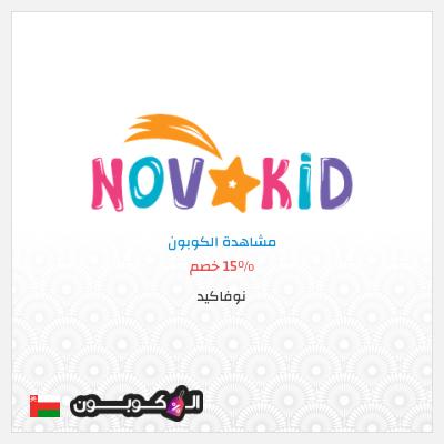 عروض موقع نوفاكيد عمان | كود خصم نوفاكيد