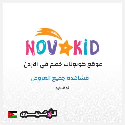 مزايا موقع نوفاكيد Novakid الاردن