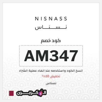 كود خصم نسناس قطر | خصم 10٪ على جميع المنتجات