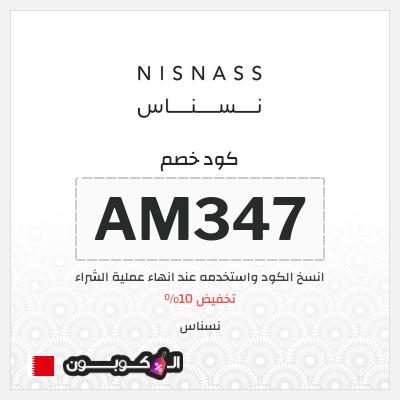 كود خصم نسناس البحرين   خصم 10٪ على جميع المنتجات