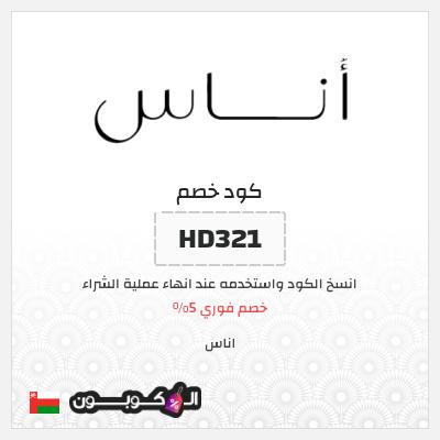 كود خصم اناس عمان | خصم 5% حصري